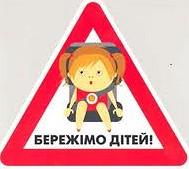 10 головних правил безпеки для дітей