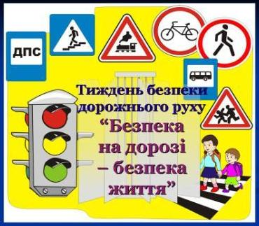 Тиждень безпеки дорожнього руху