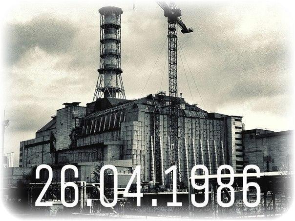 Чорнобиль не має минулого